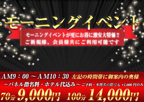 朝割 9:00~10:30迄 9000円!!